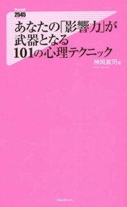 あなたの「影響力」が武器となる101の心理テクニック (Forest 2545 Shinsyo 114)[本/雑誌] / 神岡真司/著