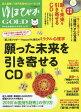 ゆほびかGOLD vol.29 幸せなお金持ちになる本 (マキノ出版ムック)[本/雑誌] / マキノ出版