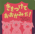 [書籍のゆうメール同梱は2冊まで]/きをつけておおかみだ! / 原タイトル:Attention petits cochons![本/雑誌] (ポプラせかいの絵本) / セドリック・ラマディエ/ぶん ヴァンサン・ブルジョ/え たにかわしゅんたろう/やく