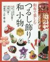 和布で楽しむつるし飾りと和小物[本/雑誌] / 朝日新聞出版