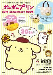 ポムポムプリン20th anniversary BOOK (e-MOOK)[本/雑誌] (単行…