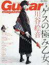 ギターマガジン 2016年2月号 【表紙】 川谷絵音(ゲスの極み乙女。/indigo la E…