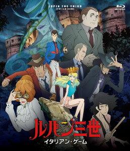 【送料無料選択可!】ルパン三世 イタリアン・ゲーム[Blu-ray] / アニメ