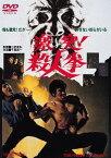 激突! 殺人拳 [廉価版][DVD] / 邦画