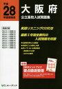 大阪府公立高校入試問題集 平成28年度受験用[本/雑誌] / 教育・出版ユーデック
