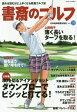 書斎のゴルフ VOL.29 【特集】 こうすれば、80が切れる!! アイアンショットは、ダウンブローでビシッと打とう![本/雑誌] / 日本経済新聞出版社