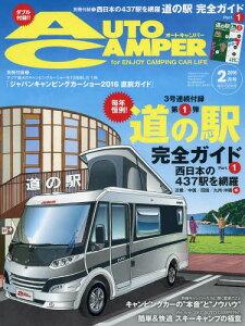 オートキャンパー 2016年2月号[本/雑誌] (雑誌) / 八重洲出版