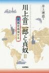 川上音二郎と貞奴 2 世界を巡演する[本/雑誌] / 井上理恵/著