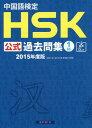 '15 中国語検定HSK公式過去問集1級[本/雑誌] / 孔子学院総部国家漢弁/問題文・音声