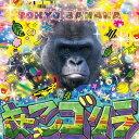 TOKYO BANANA[CD] / あっこゴリラ