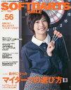 SOFTDARTS BIBLE vol.56 【表紙】 佐野ひなこ (SAN-EI)[本/雑誌] / マッコイワークス