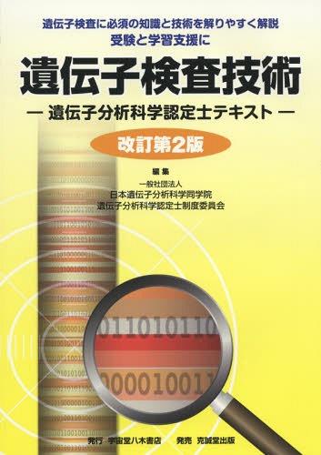 遺伝子検査技術 改訂第2版-遺伝子分析科[本/雑誌] / 日本遺伝子分析科学同学院遺伝子分析科学認定...