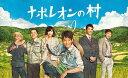 ナポレオンの村 DVD-BOX[DVD] / TVドラマ