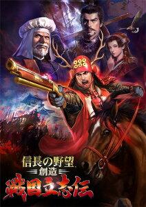 信長の野望・創造 戦国立志伝 [通常版][PS3] / ゲーム