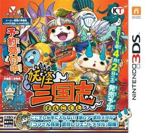 妖怪三国志[3DS] / ゲーム