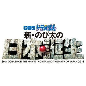 ドラえもん 新・のび太の日本誕生[3DS] / ゲーム