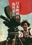 日本映画の海外進出 文化戦略の歴史[本/雑誌] / 岩本憲児/編