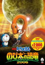 映画ドラえもん のび太の恐竜 2006[DVD] / アニメ