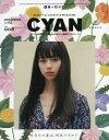 CYAN(シアン) Vol.8 2016年3月号 【表紙】 中条あやみ[本/雑誌] (雑誌) …