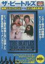 ザ・ビートルズ/ブルー・アルバム 1967-1970[本/雑誌] / エー・アール・