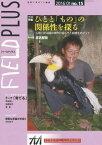 FIELD PLUS 15 (世界を感応する雑誌)[本/雑誌] / 東京外国語大学アジア・アフリカ言語文化研究所