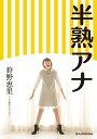 半熟アナ[本/雑誌] (単行本・ムック) / 狩野恵里/著