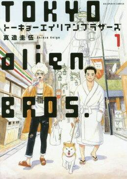 トーキョーエイリアンブラザーズ 1 (ビッグコミックス)[本/雑誌] (コミックス) / 真造圭伍/著