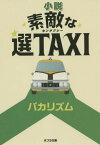 小説素敵な選TAXI (ポプラ文庫)[本/雑誌] (文庫) / バカリズム/〔著〕