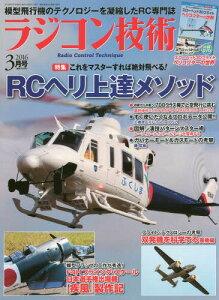 ラジコン技術 2016年3月号[本/雑誌] (雑誌) / 電波社