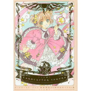 Card Captor Sakura 20th anniversary illustration collection [Book / Magazine] (Book / Mook) / CLAMP / Author / * Yu-Mail not available