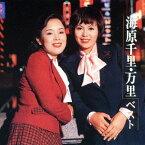 ゴールデン☆ベスト 海原千里・万里ベスト [SHM-CD][CD] / 海原千里・万里