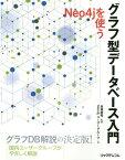 グラフ型データベース入門 Neo4jを使う[本/雑誌] / 長瀬嘉秀/監修 Neo4jユーザーグループ/著