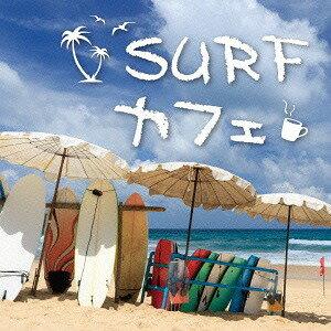 SURFカフェ[CD] / オムニバス