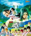 舞台『弱虫ペダル』IRREGULAR 〜2つの頂上〜[Blu-ray] / 舞台