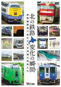ビコム 鉄道車両シリーズ 北の鉄路 変化の瞬間(とき) 新幹線開業で変化する北海道の列車たち[…