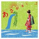 連続テレビ小説「あさが来た」オリジナル・サウンドトラック Vol.2[CD] / TVサントラ (音楽: 林ゆうき)