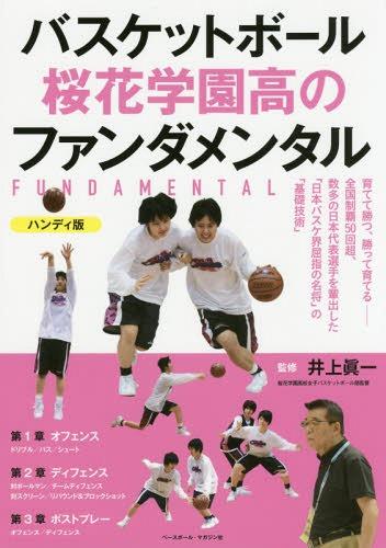 スポーツ, バスケットボール 2