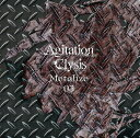 Agitation Clysis ~Metalize 03~[CD] / オムニバス