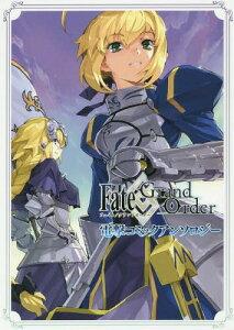 Fate/Grand Order 電撃コミックアンソロジー (仮) (電撃コミックスNEXT)…