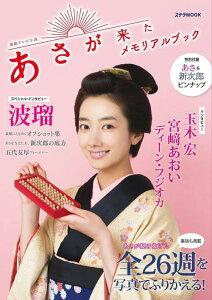 あさが来た メモリアルブック (ステラMOOK)[本/雑誌] (単行本・ムック) / NHKサ…