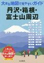 丹沢・箱根・富士山周辺 (大きな地図で見やすいガイド)[本/雑誌] / 山と溪谷社