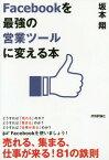 Facebookを最強の営業ツールに変える本[本/雑誌] / 坂本翔/著