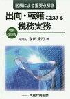 出向・転籍における税務実務 図解による重要点解説[本/雑誌] / 永田金司/著