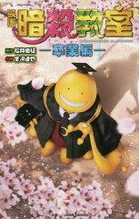 映画 暗殺教室 -卒業編- (JUMP j BOOKS)[本/雑誌] (新書) / 松井優征 / 金沢達也