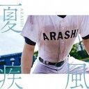夏疾風 [CD+DVD/高校野球盤(初回限定)][CD] / 嵐