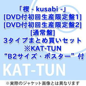 """【送料無料選択可!】【KAT-TUN""""B2サイズ・ポスター""""付き】楔 - kusabi - [3タイプまとめ買い..."""
