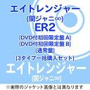【送料無料選択可!】ER2 [3タイプ一括購入セット][CD] / エイトレンジャー (関ジャニ∞)