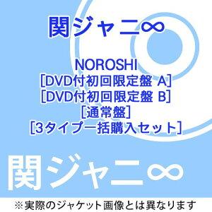 NOROSHI [3タイプ一括購入セット][CD] / 関ジャニ∞