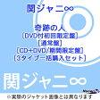 奇跡の人 [3タイプ一括購入セット][CD] / 関ジャニ∞