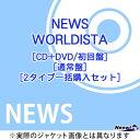 WORLDISTA [2タイプ一括購入セット][CD] / NEWS